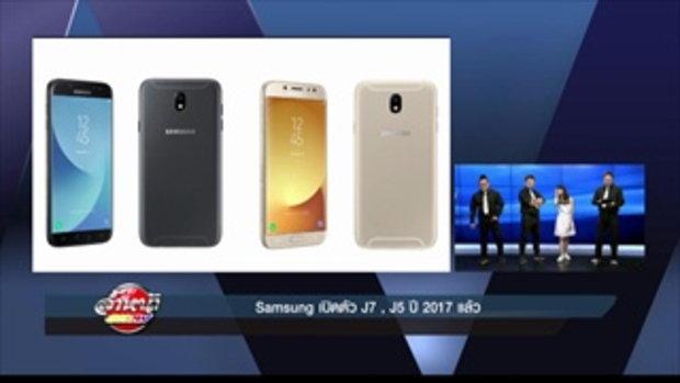 รายการล้ำหน้าโชว์ -- วันอาทิตย์ ที่ 11.06.2560 >>Samsung เปิดตัว J7, J5 ปี 2017 แล้ว