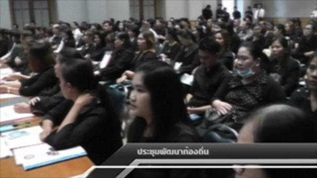 Sakorn News : ประชุมแผนพัฒนาท้องถิ่นจังหวัดฉะเชิงเทรา
