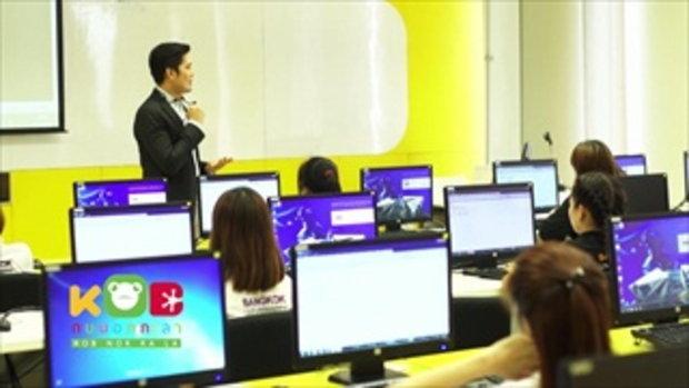 กบนอกกะลา : กว่าจะเป็นมืออาชีพ ผู้นำท่องเที่ยวไทย ช่วงที่ 4/4 (25 พ.ค.60)