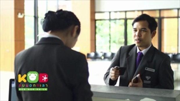 กบนอกกะลา : กว่าจะเป็นมืออาชีพ ผู้นำท่องเที่ยวไทย ช่วงที่ 3/4 (25 พ.ค.60)