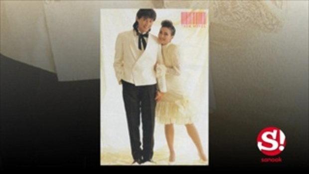 ภาพประวัติศาสตร์ ตั้ว แอม อดีตคู่รักหวาน 30 ปีก่อน มาพบกันอีกครั้ง