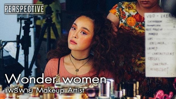 Perspective : แพรี่พาย Makeup Artist | Wonder women [18 มิ.ย. 60] Full HD