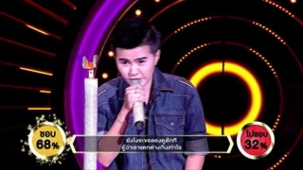 เล่นของสูง - กุ้ง วิลาวรรณ | ร้องแลก แจกเงิน Singer takes it all | 18 มิถุนายน 2560