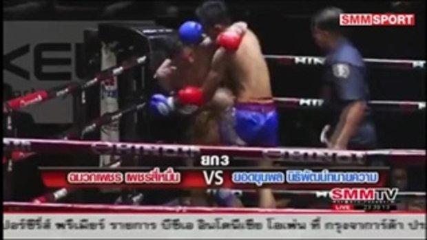คู่มันส์มวยไทย l ศึกรวมพลคนแปดริ้ว รองคู่เอก ฉมวกเพชร เพชรสี่หมื่น พบ ยอดขุนพล นิธิพัฒน์ทนายความ l 1