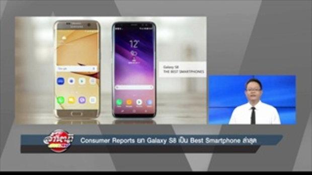 รายการล้ำหน้าโชว์ ประจำวันอาทิตย์ ที่ 18.06.2560 -- Consumer Reports ยก Galaxy S8 เป็น Best Smartpho