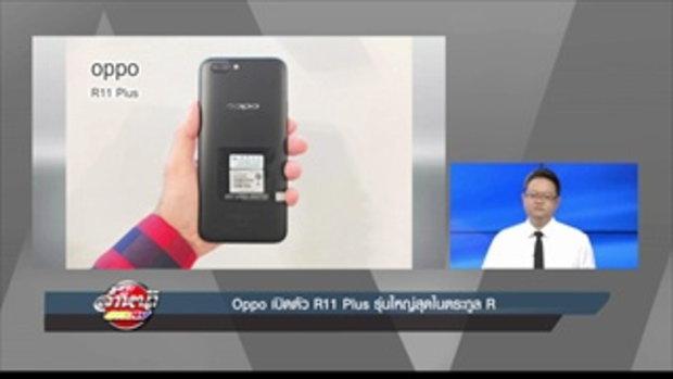 รายการล้ำหน้าโชว์ ประจำวันอาทิตย์ ที่ 18.06.2560 -- Oppo เปิดตัว R11 Plus รุ่นใหญ่สุดในตระกูล R
