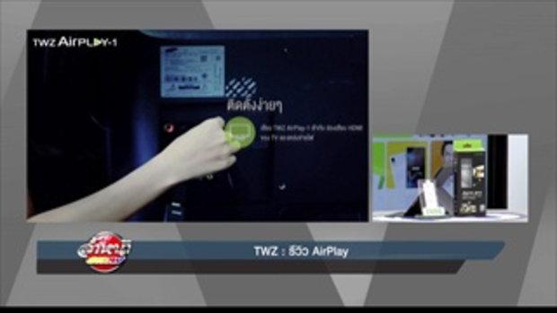 รายการล้ำหน้าโชว์ ประจำวันอาทิตย์ ที่ 18.06.2560 -- รีวิว AirPlay  จาก TWZ