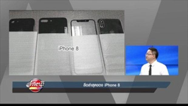 รายการล้ำหน้าโชว์ ประจำวันอาทิตย์ ที่ 18.06.2560 -- ลือล่าสุดของ iPhone 8