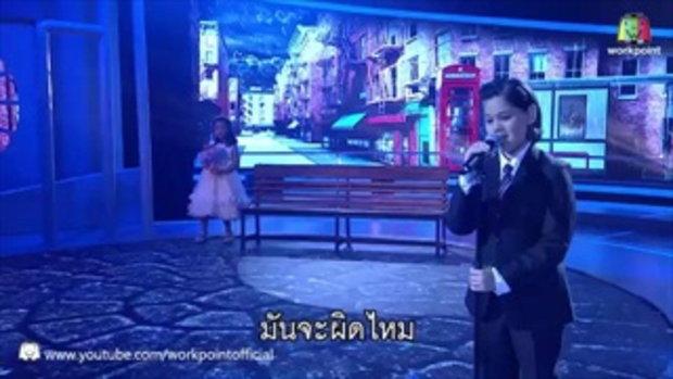 เพลง Can' t Help Falling in Love - น้องร็อคโก้ - Wekid thailand เด็กร้องก้องโลก
