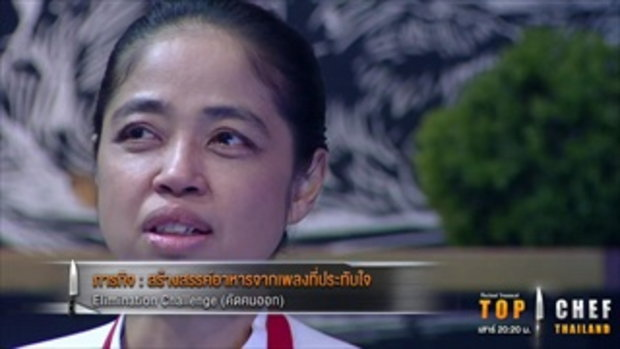 เชฟอ้อย พูดถึงแม่!! | TOP CHEF THAILAND | one31