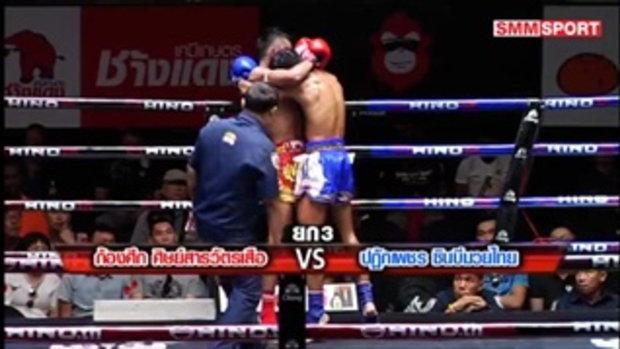 คู่มันส์มวยไทย l ศึกเกียรติเพชร คู่ 3 ก้องศึก ศิษย์สารวัตรเสือ พบ ปฏักเพชร ซินบีมวยไทย l 20 มิ.ย. 60