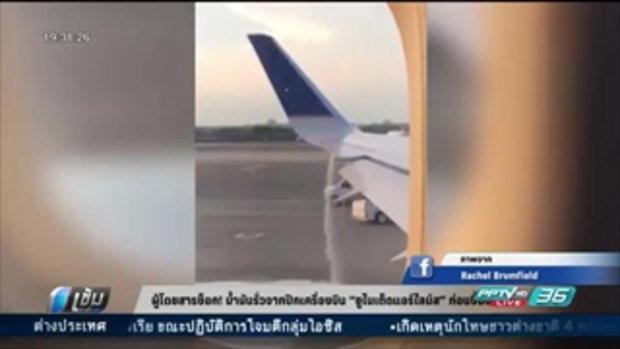 """ผู้โดยสารช็อก! น้ำมันรั่วจากปีกเครื่องบิน """"ยูไนเต็ดแอร์ไลน์ส"""" ก่อนขึ้นบิน - เข้มข่าวค่ำ"""
