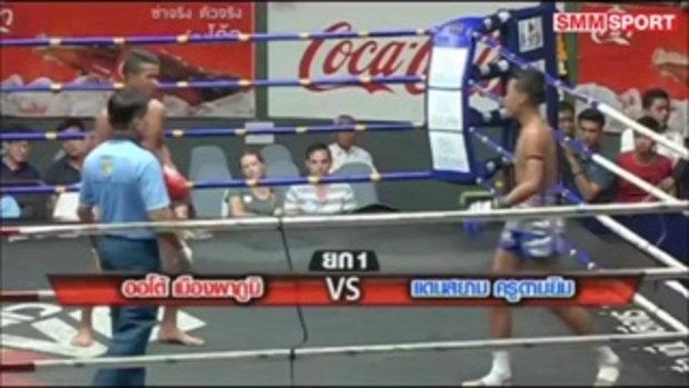 คู่มันส์มวยไทย | เพชรยินดี | คู่ 2 ออโต้ เมืองผาภูมิ - แดนสยาม ครูดามยิม | 21 มิ.ย. 60