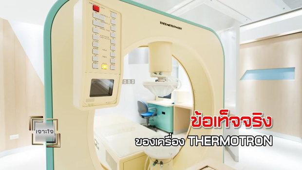 เจาะใจ ออนไลน์ : Insider เครื่อง THERMOTRON ทำลายมะเร็งได้จริงหรือ  [21 มิ.ย. 60]  Full HD
