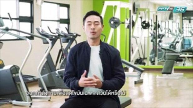 ออกกำลังกายลดไขมันส่วนเกินเป็นส่วนๆ ได้หรือไม่ สนุกกับสุขภาพ Happy and Healthy EP.100