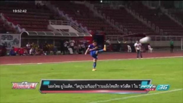 """บอลไทย ยูไนเต็ด..""""โคปูนวอริเออร์""""รวมแข้งไทยลีก หวังติด 1 ใน 5 - เข้มข่าวค่ำ"""