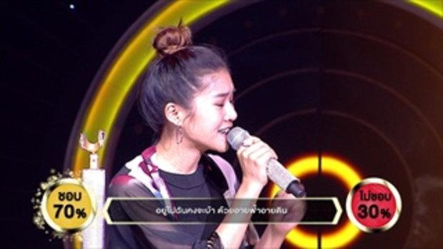 แผลที่หัวใจ - ลิน ปาลวรินทร์ | ร้องแลก แจกเงิน Singer takes it all |  25 มิถุนายน 2560