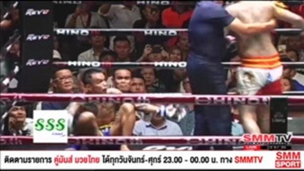 คู่มันส์มวยไทย | รวมพลคนแปดริ้ว | คู่พิเศษ โป้ เพชรเกษม - กง เมืองมีน | 23 มิ.ย. 60