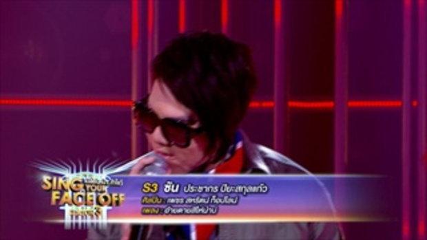 เพชร สหรัตน์ - อ้ายตายสิไห่นำบ่ | S3 ซัน | Sing Your Face Off 3 | 17 มิ.ย. 60