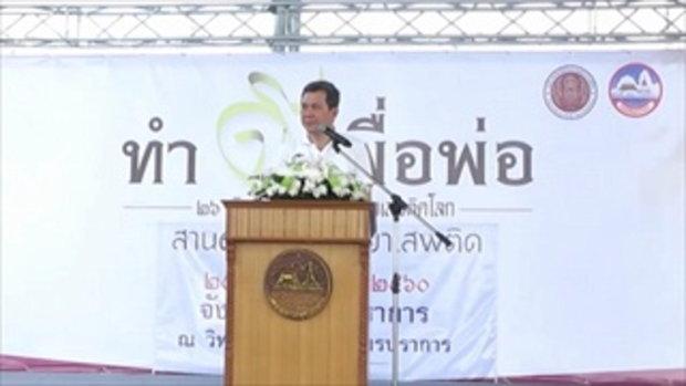 Sakorn News : กิจกรรมวันต่อต้านยาเสพติด