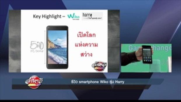 รีวิว smartphone Wiko รุ่น Harry