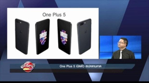 One Plus 5 เปิดตัว สเปคตามคาด