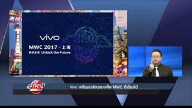 Vivo เตรียมปล่อยของเด็ด MWC ที่เซี่ยงไฮ้