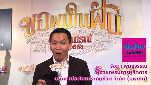 ขอพบในฝัน : คุณรัชดา เมืองไทยประกันชีวิต  [16 มิ.ย. 60]  Full HD