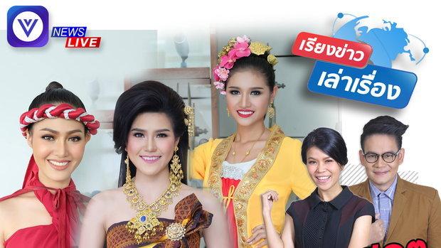 เรียงข่าวเล่าเรื่อง คุยกับ น้องๆผู้เข้าประกวดจาก Miss Tourism Queen Thailand 2017