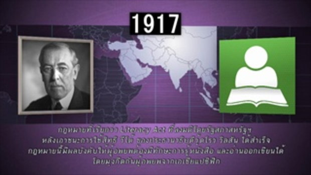 วีดิโออธิบาย : ย้อนอดีต 'นโยบายกีดกันผู้อพยพ' ในประวัติศาสตร์สหรัฐฯ
