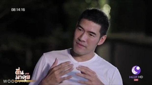#ตื่นมาคุย MV คนละชั้น ซิงเกิ้ลแรกในชีวิต น้องเจ้านาย กระแสแรง 1 คืน 1 ล้านวิว!!!