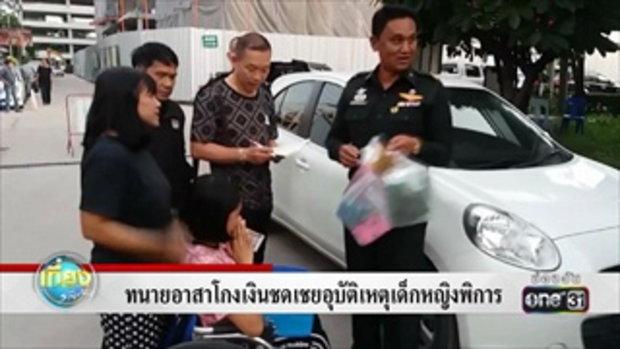 ทนายอาสาโกงเงินชดเชยอุบัติเหตุเด็กหญิงพิการ | ข่าวช่องวัน | one31