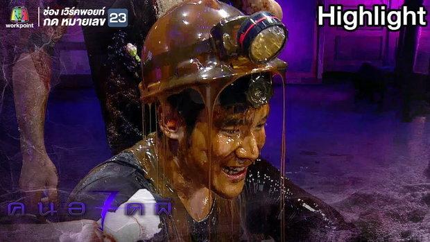 ที่สุดของการล้างแค้น  กฤษณ์ VS ตั๊ก คนอวดผี ปี7  | 28 มิ.ย. 60 Full HD