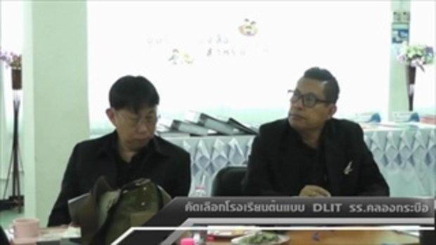 Sakorn News : คัดเลือกโรงเรียนต้นแบบ DLIT โรงเรียนคลองบางกระบือ