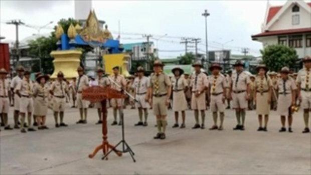 Sakorn News :  พิธีสวนสนามเนื่องในวันสถาปนาลูกเสือคณะลูกเสือแห่งชาติ