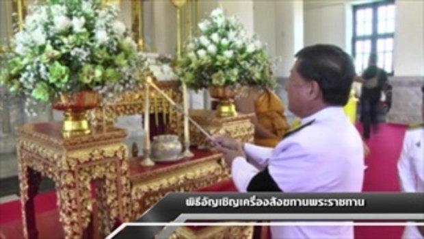 Sakorn News : ผู้ว่าฯฉะเชิงเทรา อัญเชิญเครื่องสังฆทานพระราชทานของสมเด็จพระเจ้าอยู่หัว