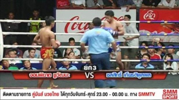 คู่มันส์มวยไทย | ชูเจริญมวยไทย | คู่ 3 จอมพิฆาต ชูวัฒนะ - ชลสิทธิ์ เกียรติพูลผล | 28 มิ.ย. 60