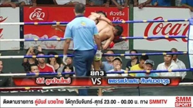 คู่มันส์มวยไทย | ชูเจริญมวยไทย | คู่ 2 ดีที ลูกบ้านใหม่ - เพชรแปดแสน สิงห์นวอาวุธ | 28 มิ.ย. 60