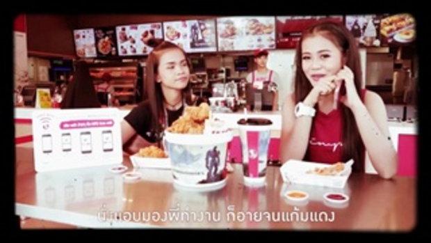 ฮามาก เมื่อลำไย ผู้สาวขาเลาะ ร้องเพลงจีบ พนักงานขาย KFC หล่อมาก