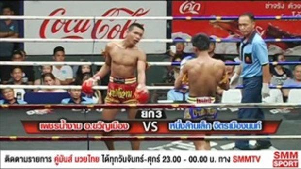 คู่มันส์มวยไทย | ชูเจริญมวยไทย | คู่เอก เพชรน้ำงาม อ.ขวัญเมือง - หนึ่งล้านเล็ก จิตรเมืองนนท์ | 28 มิ