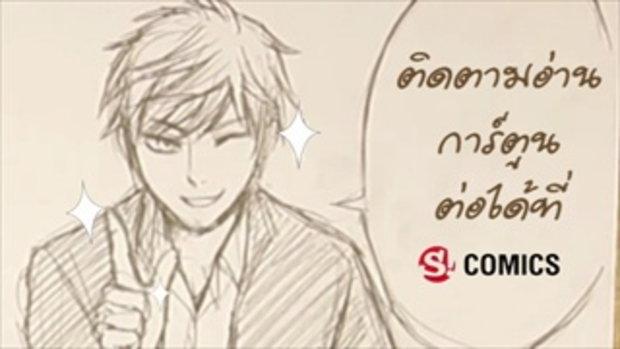 อ่านการ์ตูนกับ Sanook! Comics