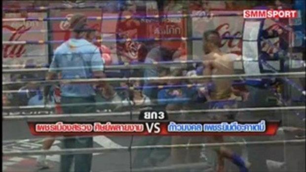 คู่มันส์มวยไทย l  ศึกบางระจัน คู่4 เพชรเมืองสรวง ศิษย์พลายงาม - ก้าวมงคล เพชรยินดีอะคาเดมี่  l 3 ก.ค