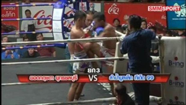 คู่มันส์มวยไทย l ศึกบางระจัน คู่เอก ยอดกฤษดา ยุทธชลบุรี - ลำน้ำมูลเล็ก ทีเด็ด99 l 3 ก.ค. 60