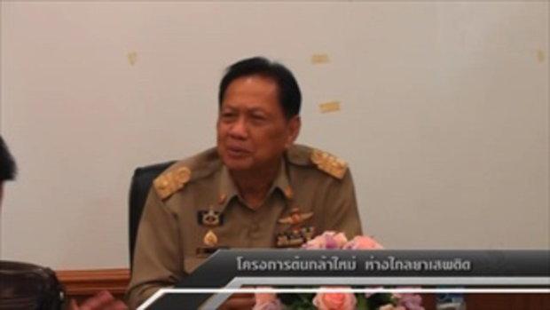 Sakorn News : โครงการต้นกล้าใหม่ห่างไกลยาเสพติด