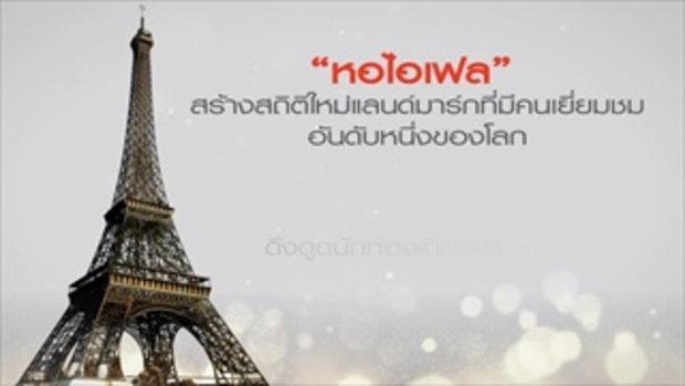 รู้หรือไม่!!! หอชมเมืองกรุงเทพ สูงเเค่ไหน เมื่อเทียบกับนานาชาติ