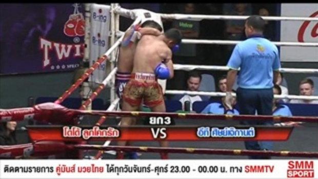 คู่มันส์มวยไทย   ศึกวันกิ่งทอง   คู่ค้ำ โดโด้ ลูกโคกรัก - อีที ศิษย์เจ๊กานต์   5 ก.ค. 60