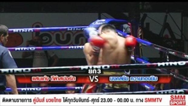 คู่มันส์มวยไทย   ลุมพินี ทีเคโอ   คู่เอก แสนเก่ง เกร็กคูยิม - มงคลชัย ควายทองยิม   1 ก.ค. 60