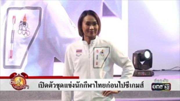 เปิดตัวชุดแข่งนักกีฬาไทยก่อนไปซีเกมส์ | ข่าวช่องวัน | one31