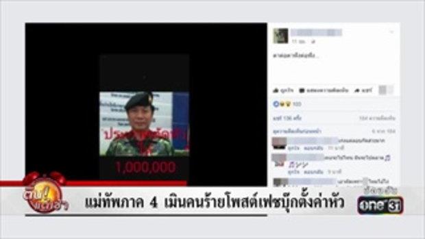 แม่ทัพภาค 4 เมินคนร้ายโพสต์เฟซบุ๊กตั้งค่าหัว | ข่าวช่องวัน | one31