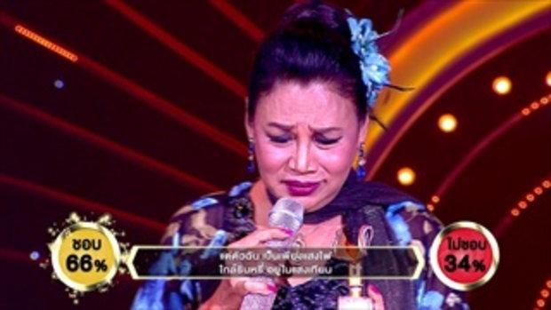 เพลงสุดท้าย - ผึ้ง สุวีรยา | ร้องแลก แจกเงิน Singer takes it all | 9 กรกฎาคม 2560